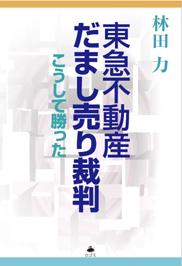 hayashida.jpg